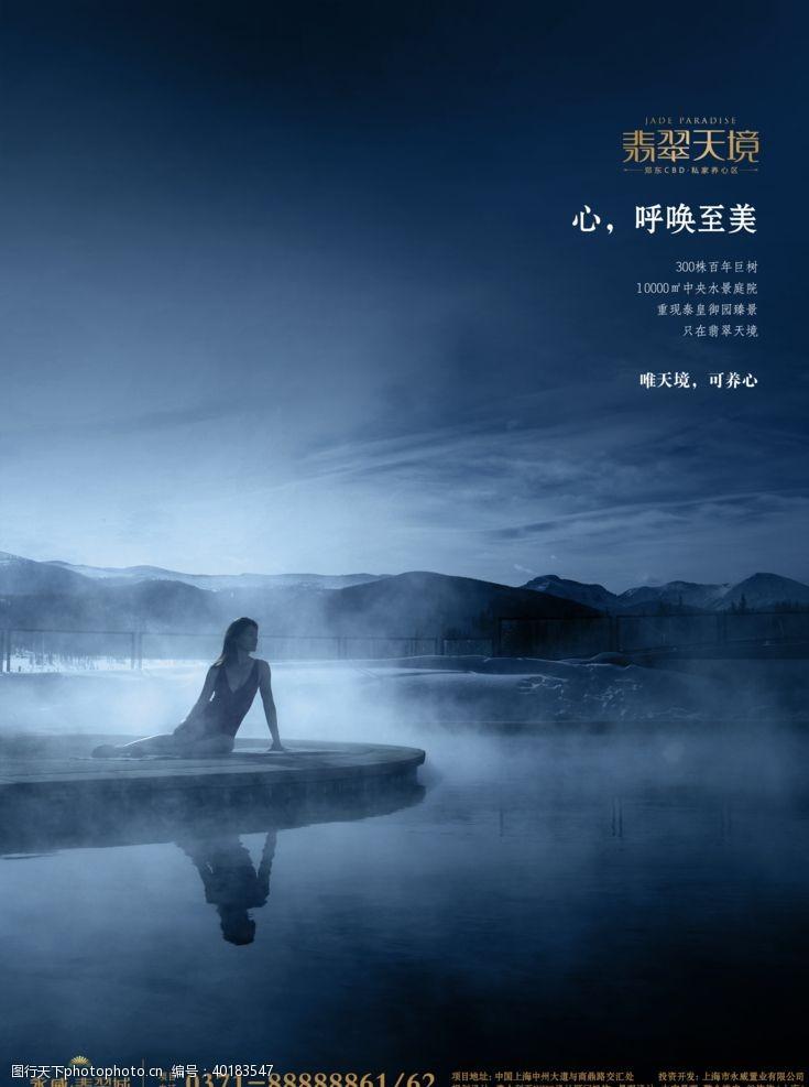湿地公园房地产广告海报湖景图片