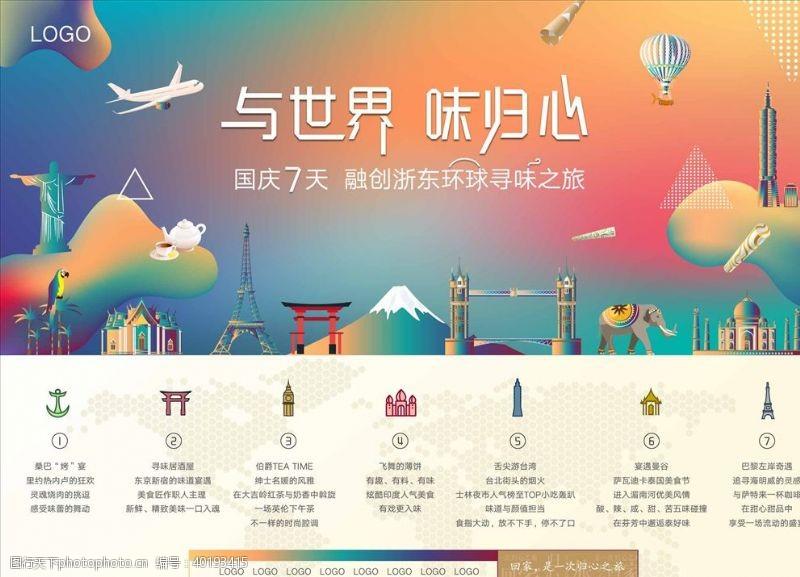 环球旅游房地产旅游活动图片