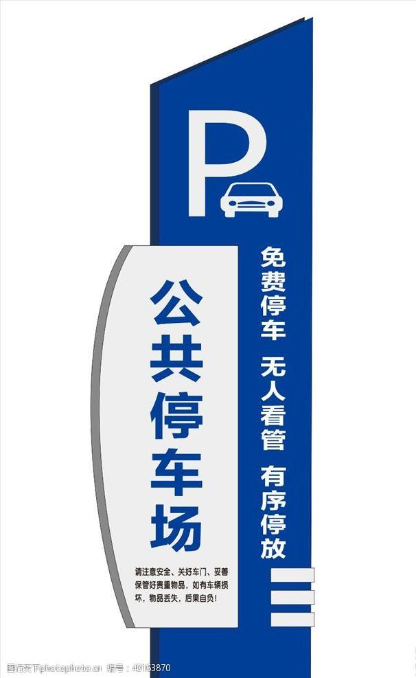 公共停车场图片