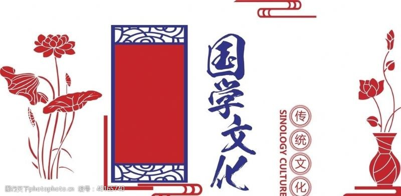 校园文化国学文化中国风图片