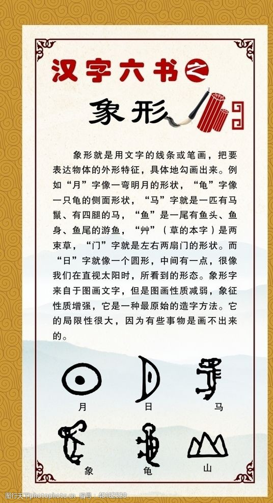 字形汉字六书象形字图片