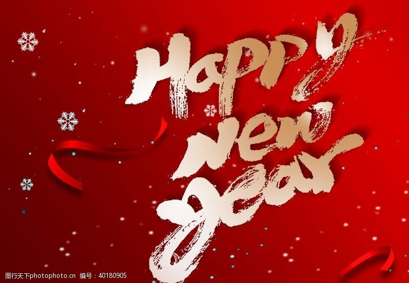 圣诞元旦海报happynewyear新年图片