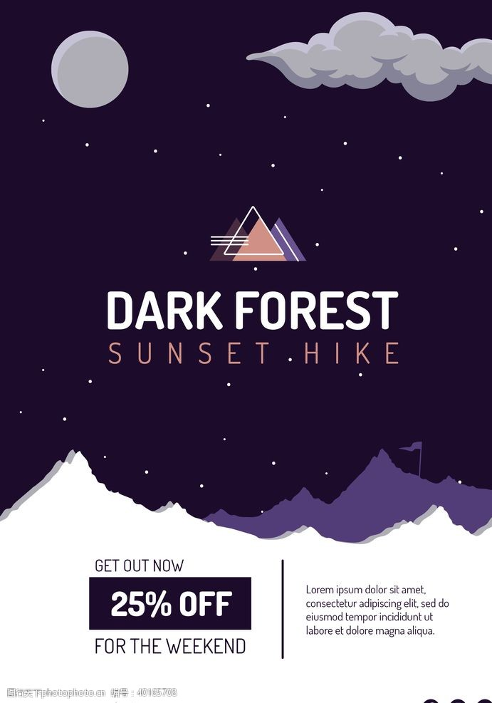 手绘海报黑暗森林徒步旅行海报图片