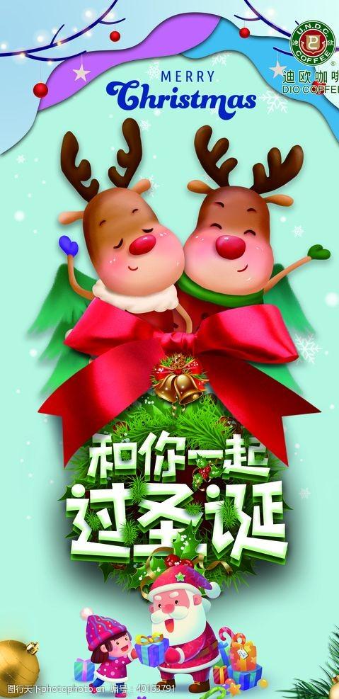 和你一起过圣诞图片