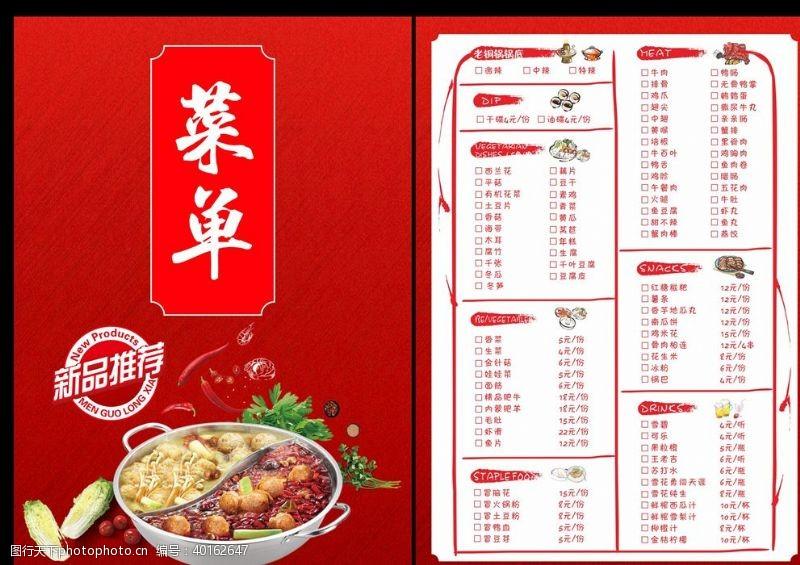时尚菜单火锅菜单图片