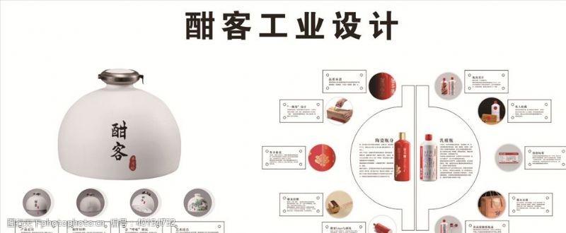 酱酒工业设计图片