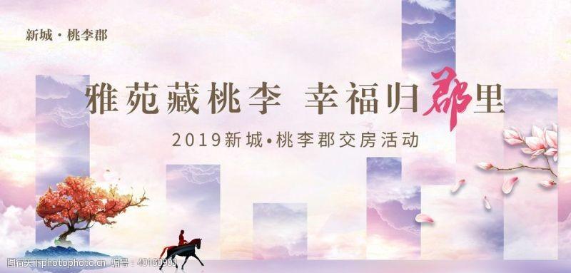 房地产报广交房图片