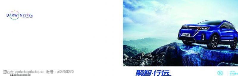 汽车广告聚智行远EX5图片