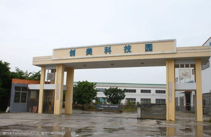 工厂大门科技园图片
