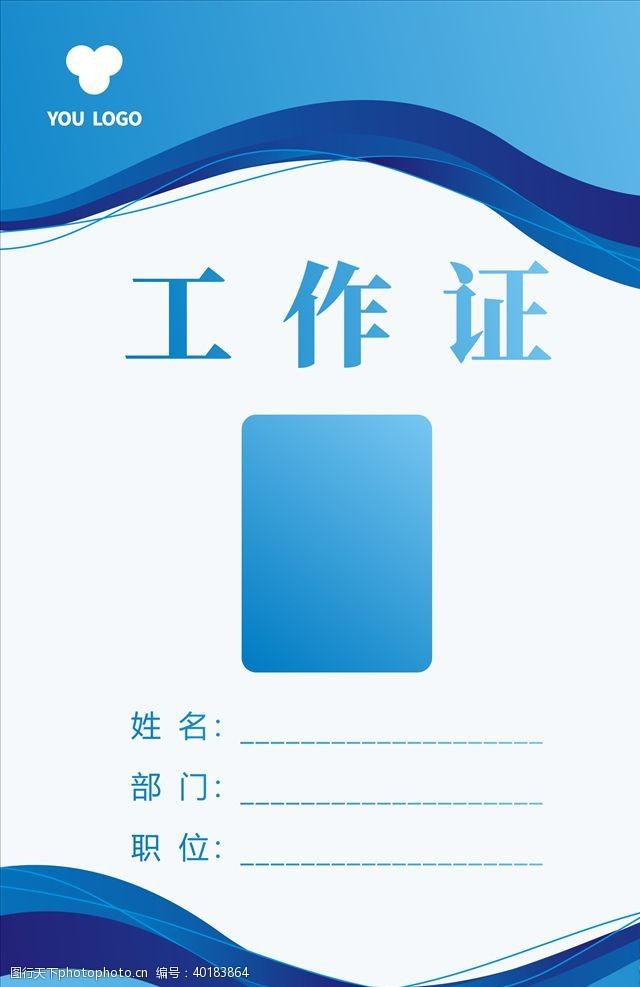 cdr文件蓝色简约商务工作证图片