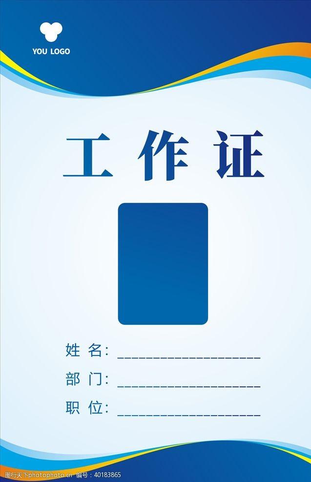 cdr文件蓝色商务工作证图片