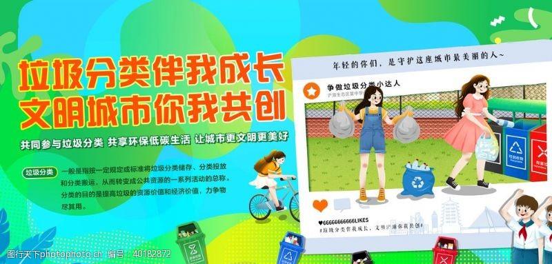 骑车蓝色小清新垃圾分类环保公益展板图片