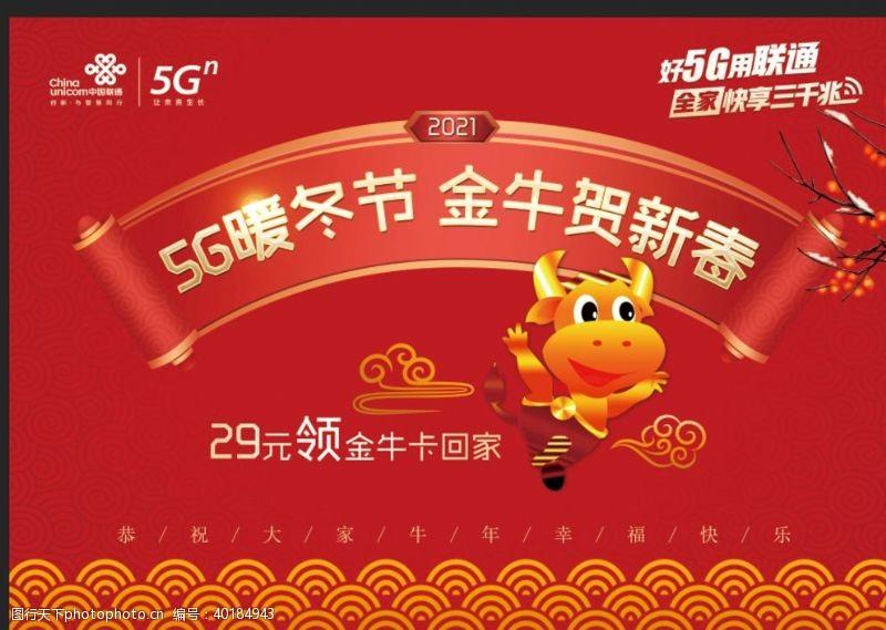 中国联通联通金牛卡宣传图片