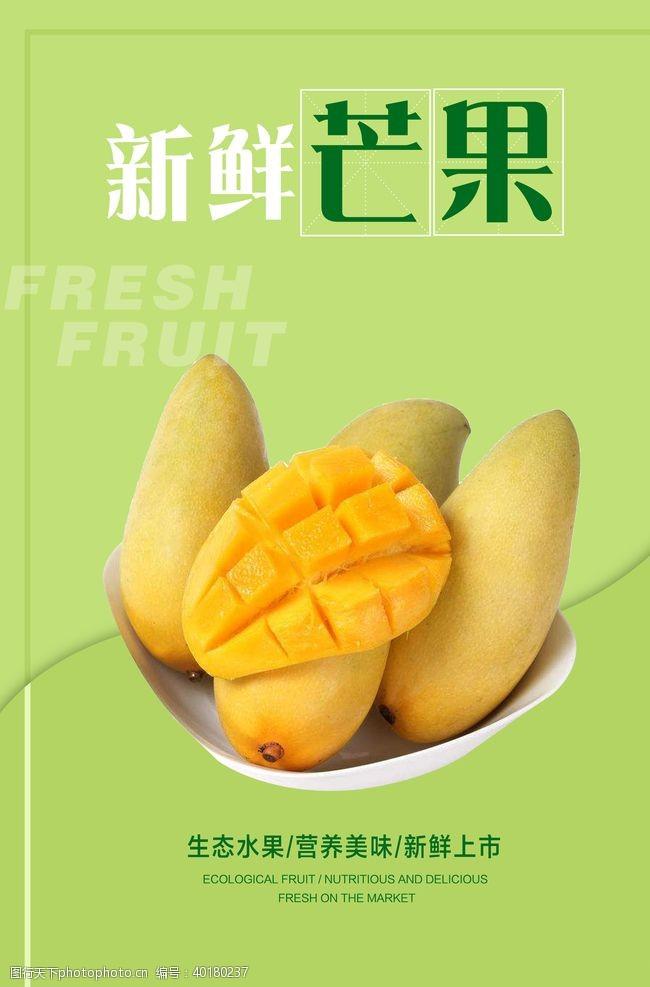 水果宣传芒果海报图片