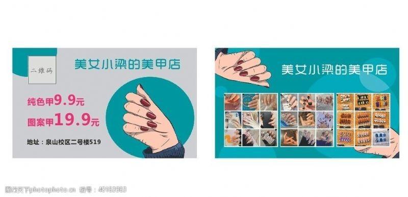 指甲美甲名片图片