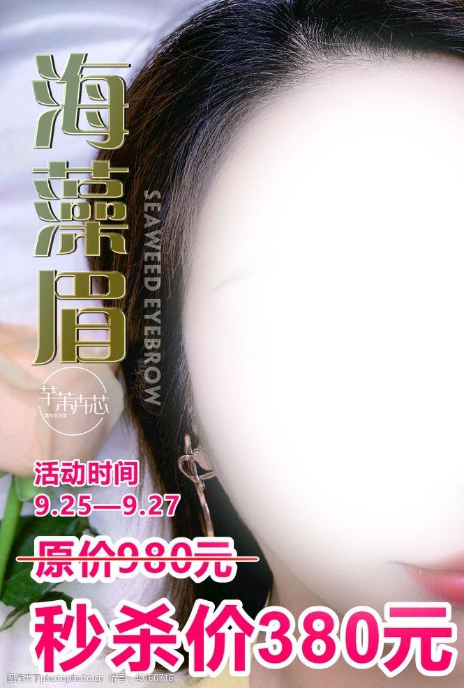美容活动眉毛纹绣海报图片