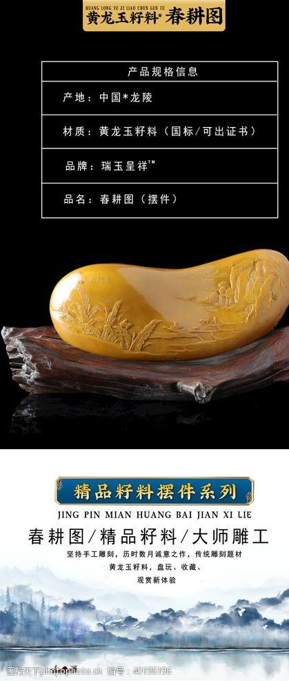 吊坠缅黄玉广告图片