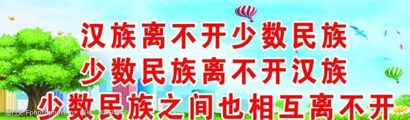15dpi民族团结标语图片