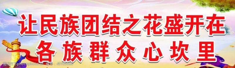 15dpi民族团结展板标语图片