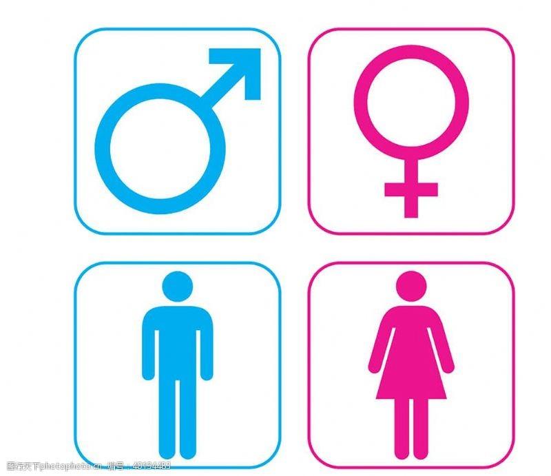 男士男女标志图片