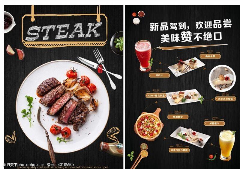 西餐厅牛排菜单图片