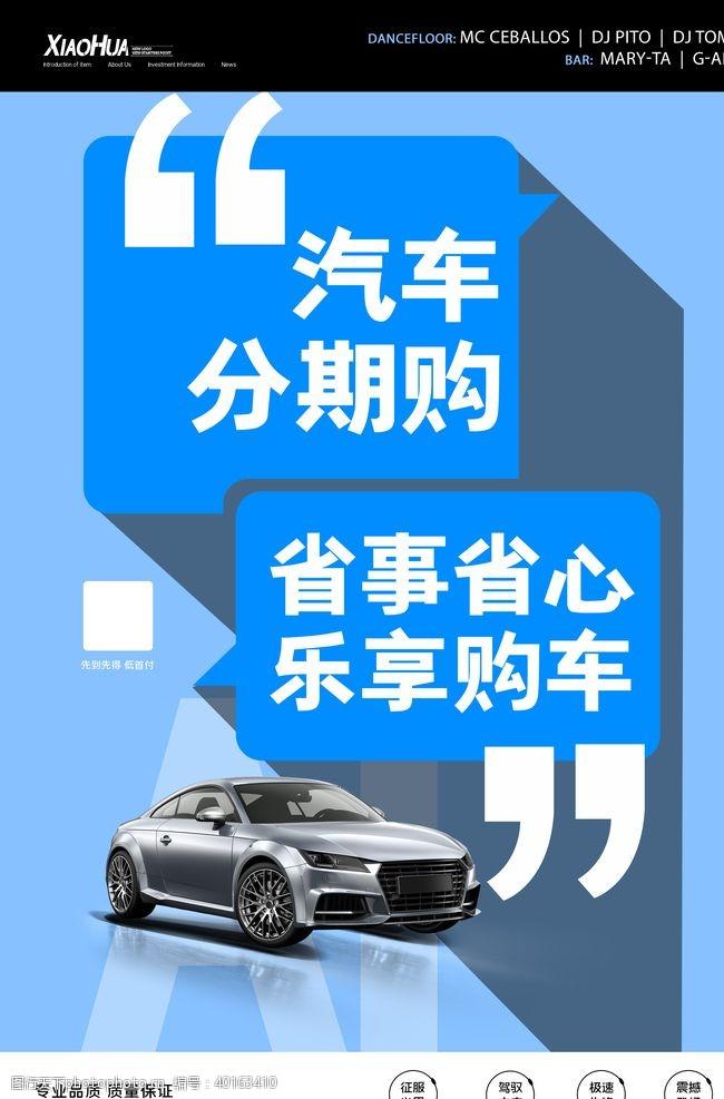 汽车美容展板汽车图片