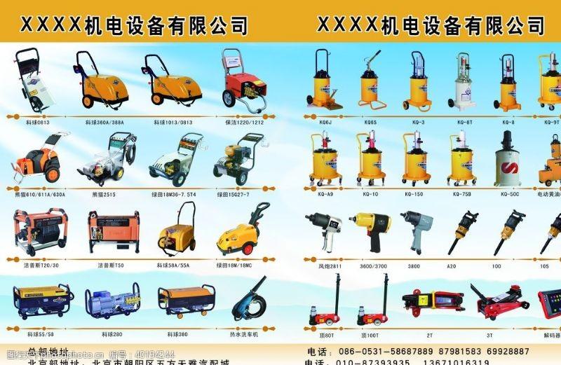 汽配汽修工具图片