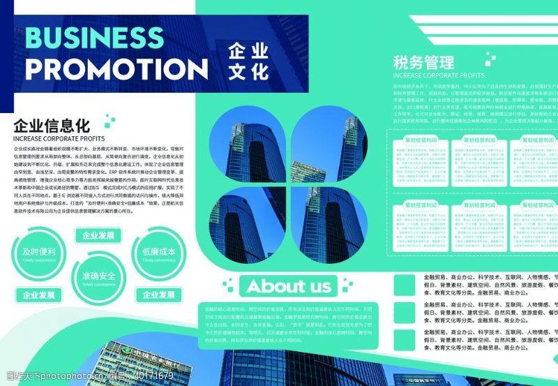 广告折页企业三折页图片