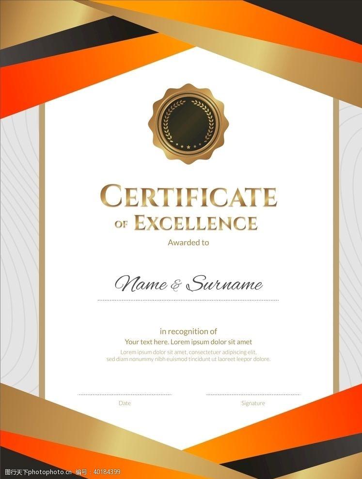 木牌荣誉证书图片