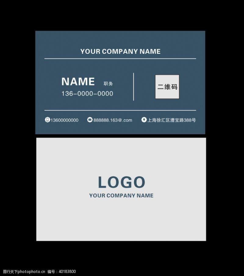 卡片名片设计商务简约名片模板图片