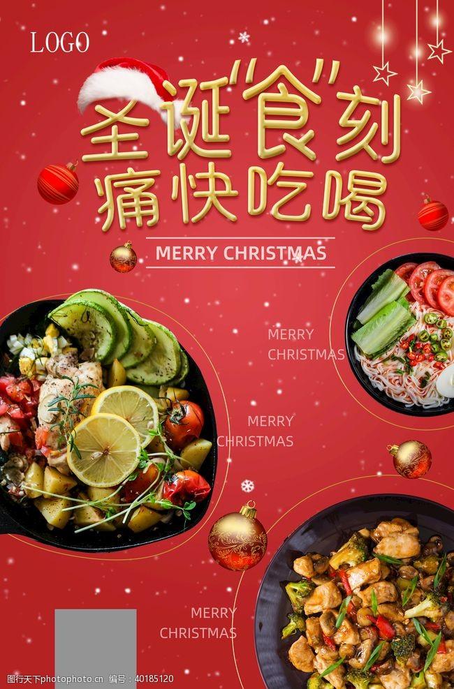圣诞元旦海报圣诞餐饮海报图片