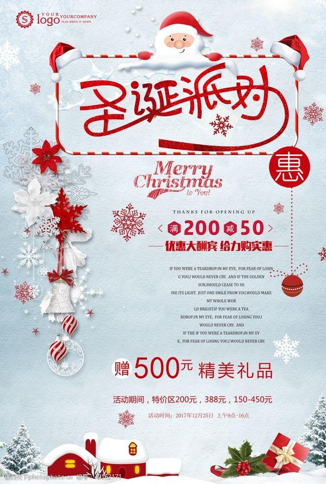 庆圣诞迎元旦圣诞促销海报图片