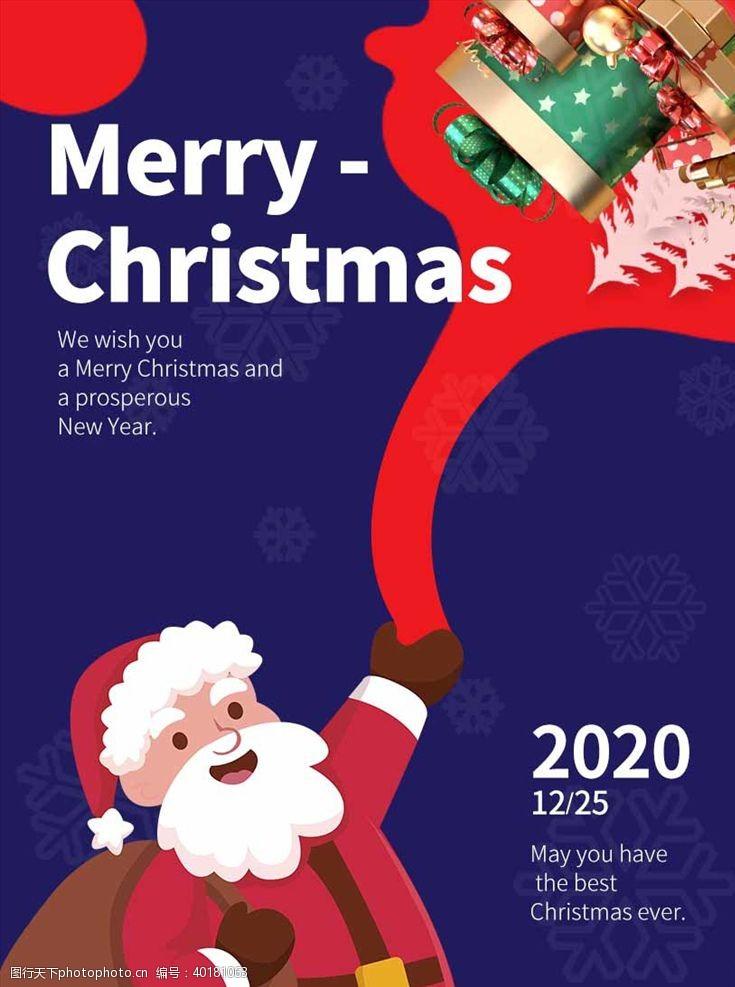 省钱圣诞海报图片