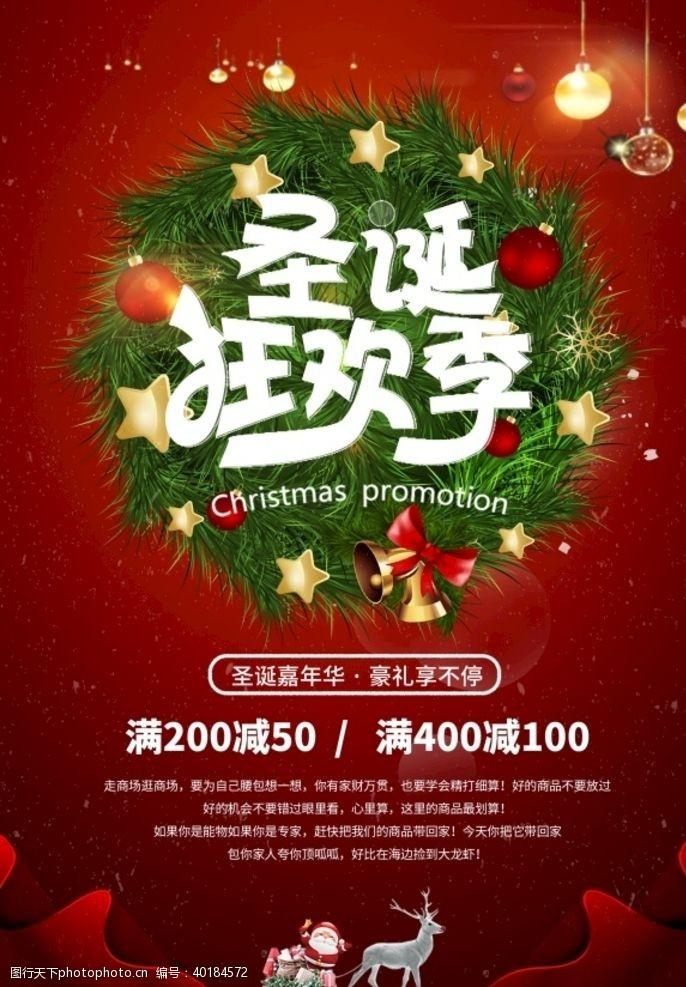 圣诞雪花圣诞海报图片