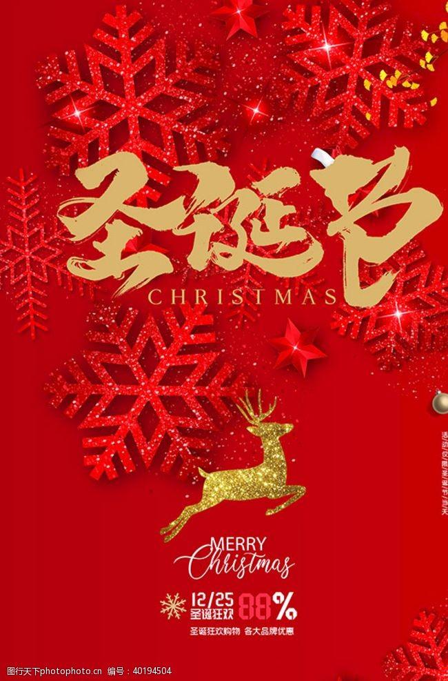 圣诞节海报圣诞雪花圣诞促图片
