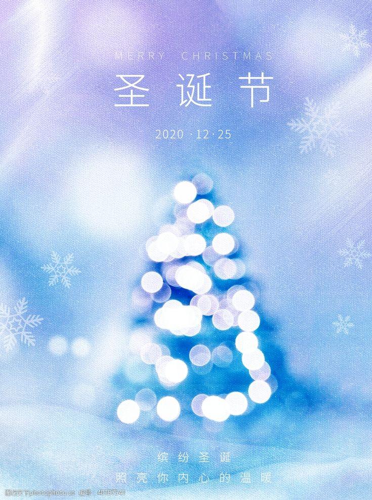 省钱圣诞节海报图片
