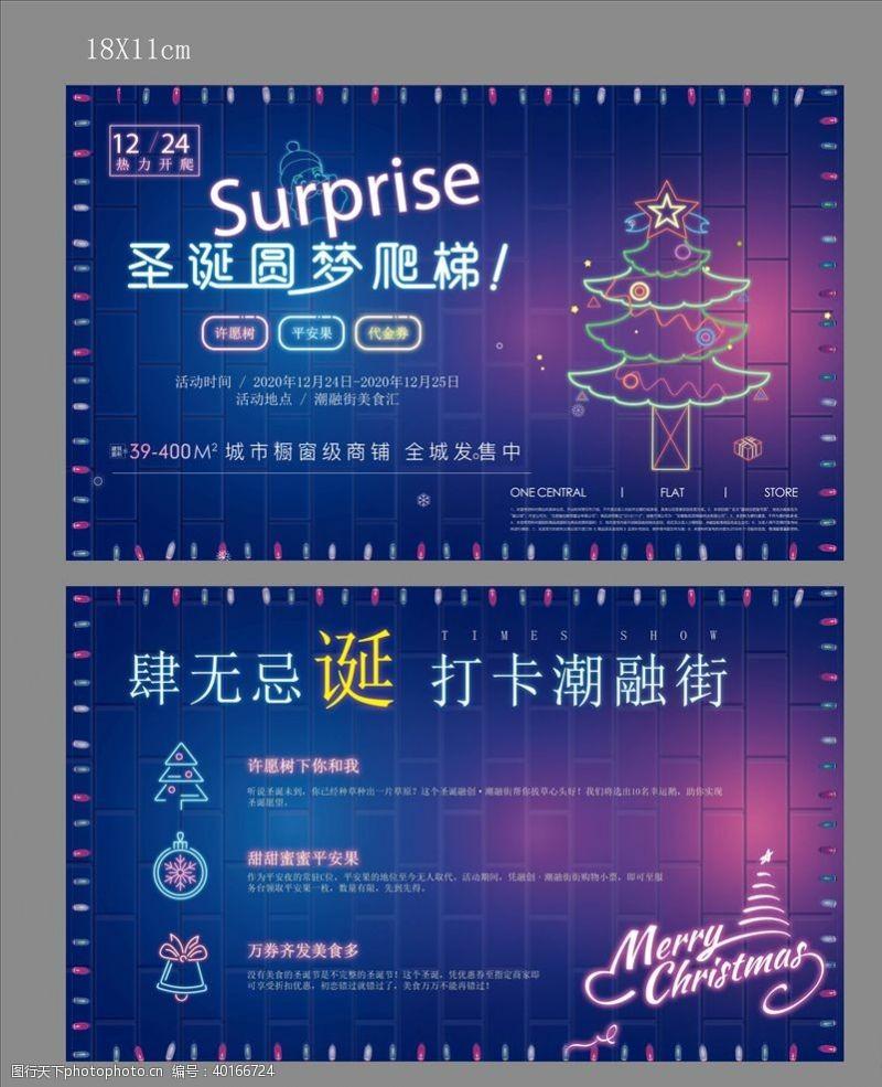 便宜圣诞节霓虹背景板图片