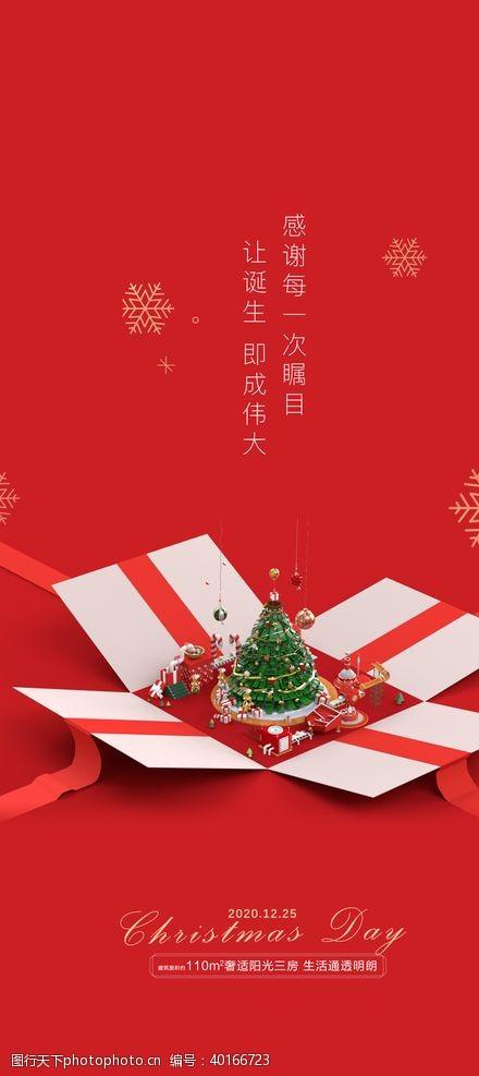 便宜圣诞节图片