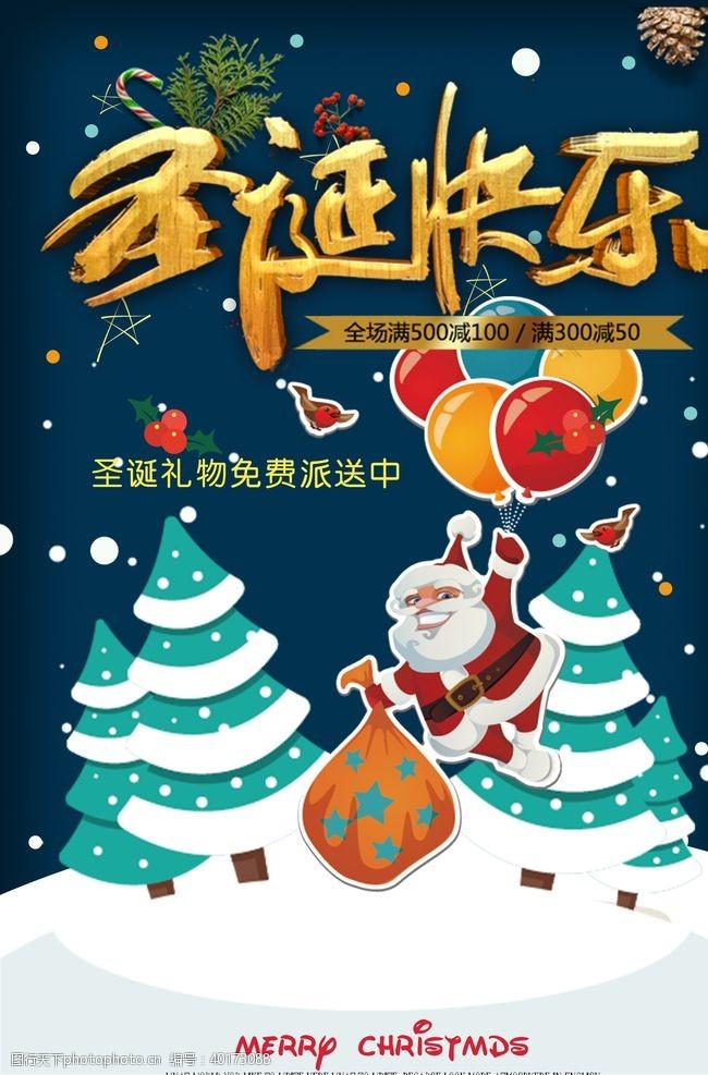 便宜圣诞快乐海报图片