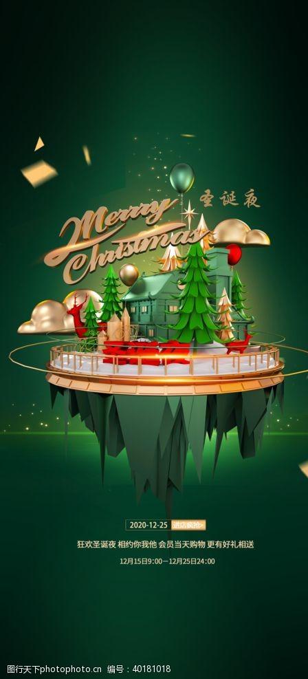 省钱圣诞绿金图片