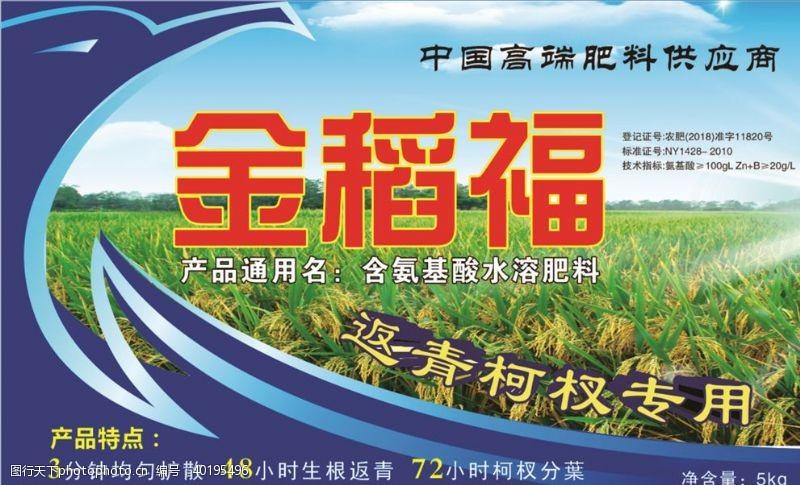 肥料水稻金稻福稻田农药贴图片