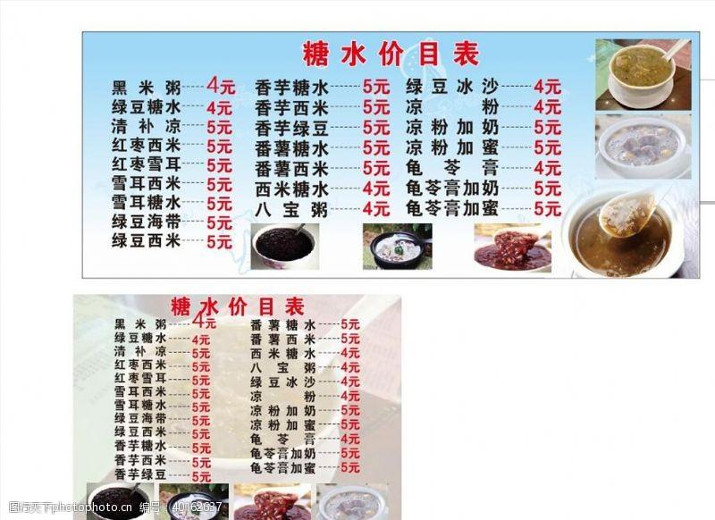 奶茶价目表糖水价目表图片