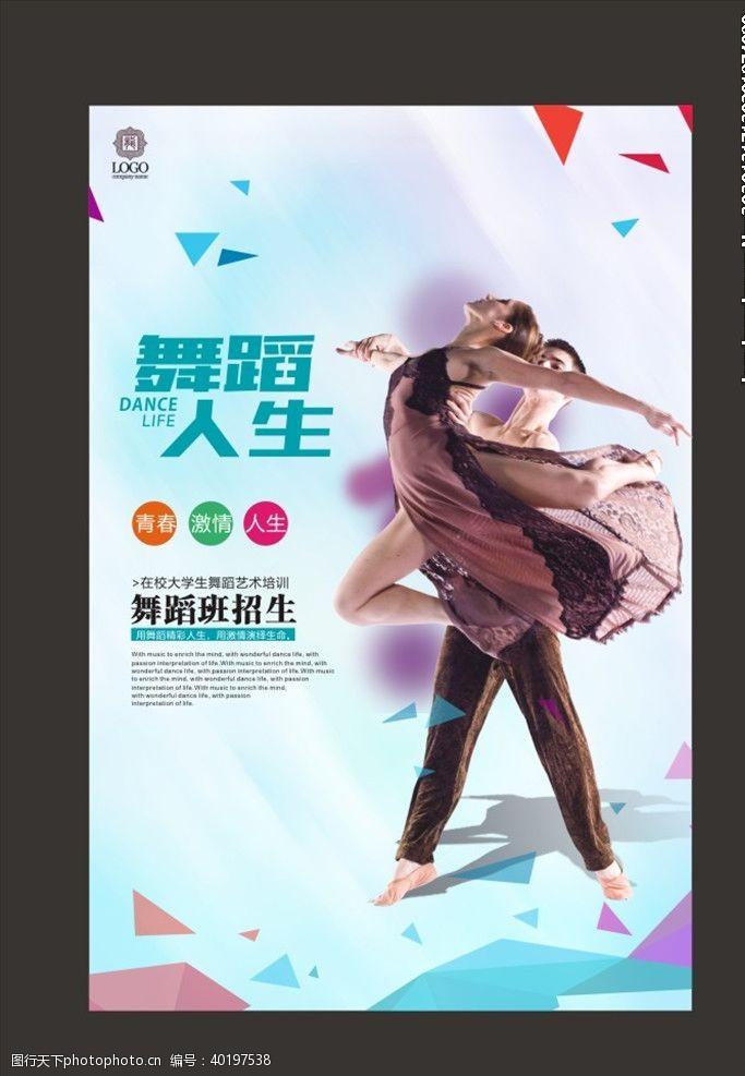 艺术学校招生舞蹈班海报图片
