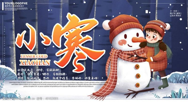 小寒冬季节气手绘可爱卡通展板图片