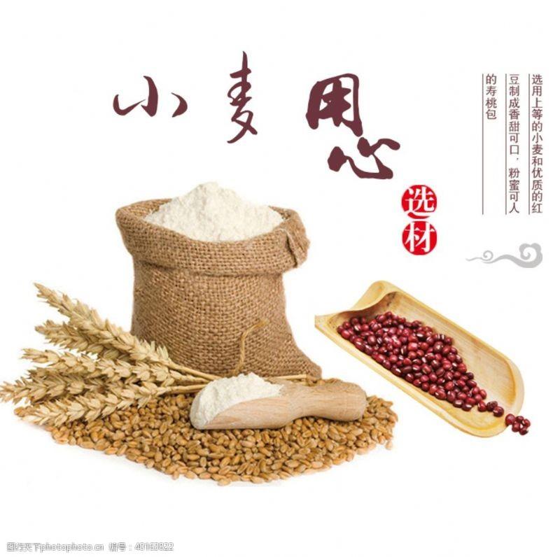 谷物小麦海报设计中国风背景图片