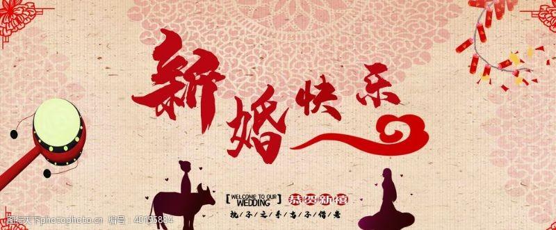 女神节新婚快乐图片