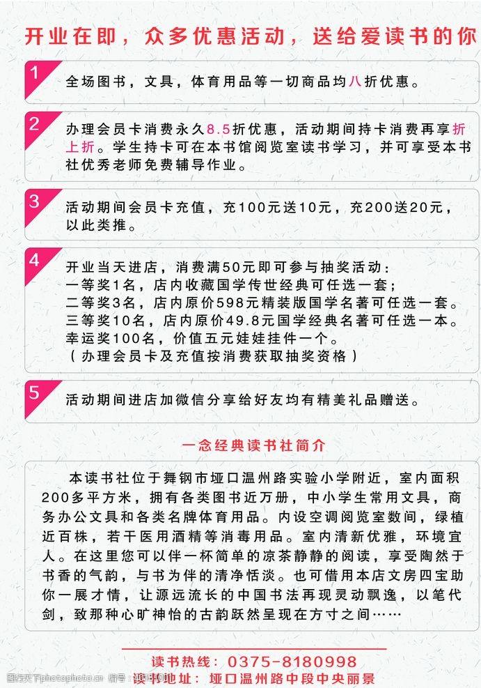宣传彩页宣传页图片