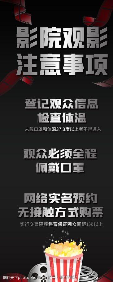 中国电影节影院观影注意事项图片