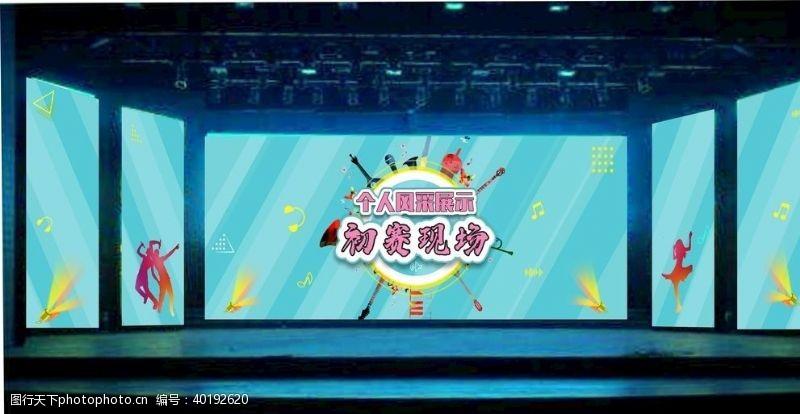 歌唱音乐会舞台背景图片