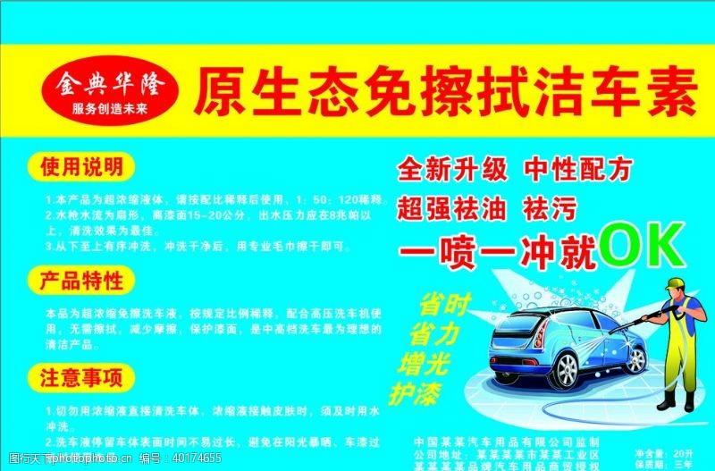 汽车美容海报原生态免擦拭洁车素图片